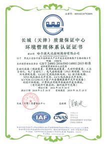 環境管理體系(中文)