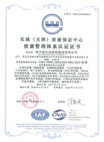 質量管理體系(中文)